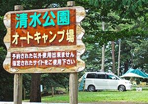 【清水公園キャンプ場総合情報】都心からのアクセス良好!大規模なアスレチックが大人気
