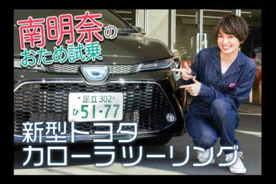 【南明奈#おため試乗】トヨタ新型カローラツーリング試乗レビュー!運転するのが楽しくなるクルマ