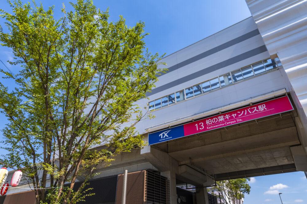 柏の葉キャンパス駅前の風景