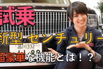 【南明奈#おため試乗】トヨタ センチュリー試乗レビュー!超豪華な機能のおもてなしを体験