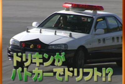 【パトカー爆ドリフト!】ドリキン土屋圭市が警官に講習!絶対に捕まえる!
