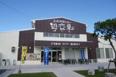 【沖縄県の道の駅】人気ランキングTOP4!観光とお買い物にぜひ立ち寄りたい