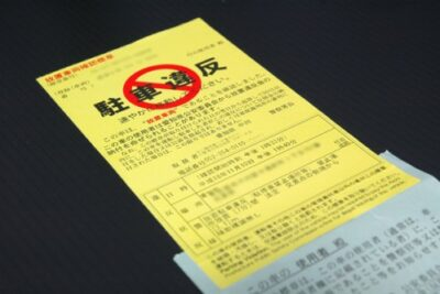 赤キップ・青キップとは?前科や罰金、一発免停・免許取消の条件