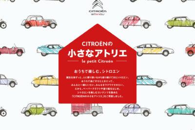 シトロエン特別コンテンツ「CITROËNの小さなアトリエ」でぬり絵や巾着トートプレゼント