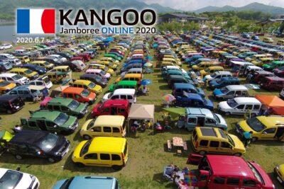 「ルノー カングー ジャンボリー 2020」今年はオンラインで開催