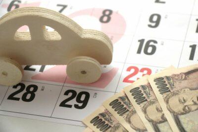 【自動車税・軽自動車税】節税する裏ワザや得する支払方法|税金が安い車・高い車は?