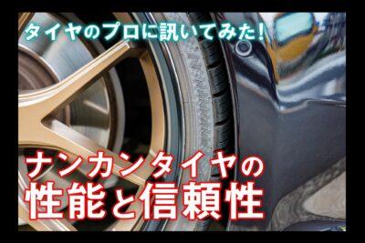 タイヤのプロに訊いてみた!ナンカンタイヤの性能と信頼性