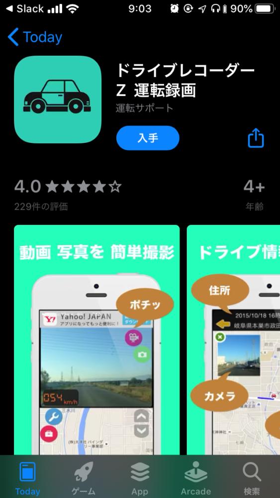 ドライブレコーダーZ 運転録画のアプリダウンロード画面