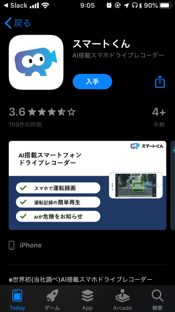 スマートくんのアプリダウンロード画面