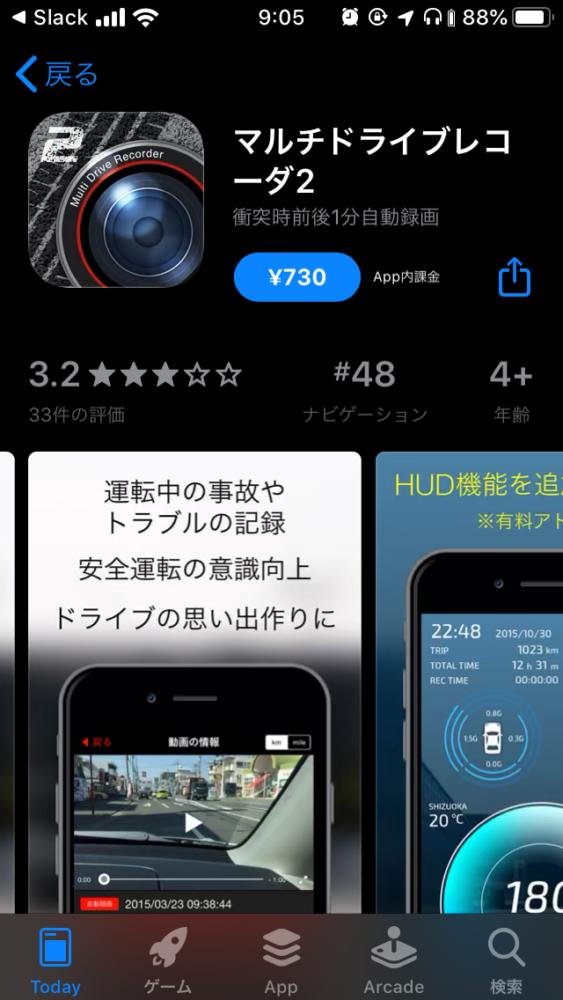 マルチドライブレコーダ2のアプリダウンロード画面