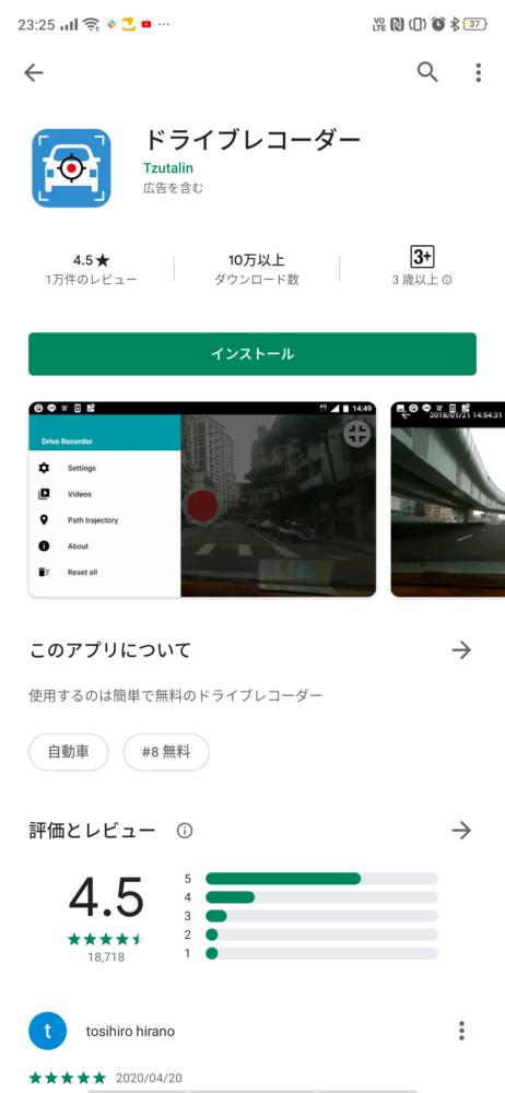 ドライブレコーダーのアプリダウンロード画面
