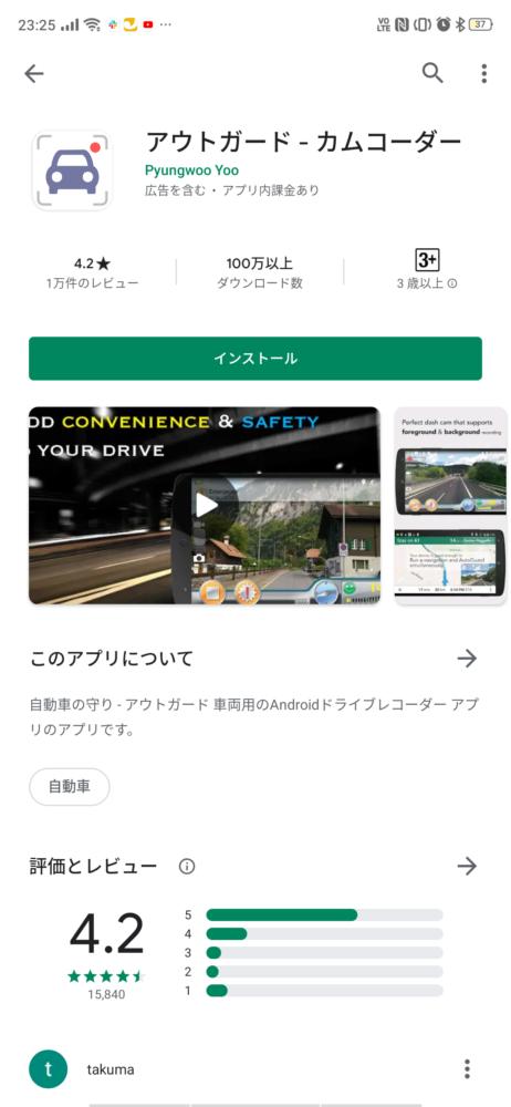 アウトガード -カムコーダーのアプリダウンロード画面