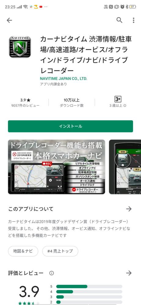 カーナビタイムのアプリダウンロード画面
