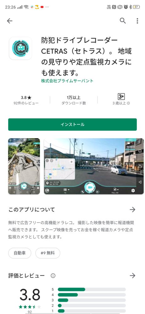 防犯ドライブレコーダー セトラスのアプリダウンロード画面