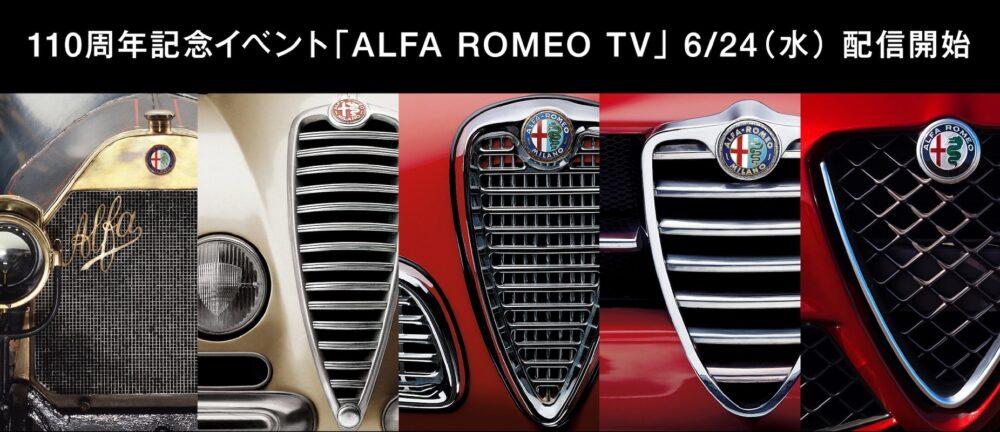 ALFA ROMEO TV イメージ