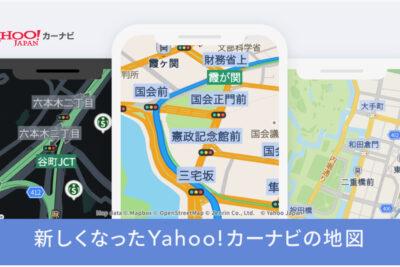 見やすくなった!Yahoo!カーナビが6月25日にバージョンアップ