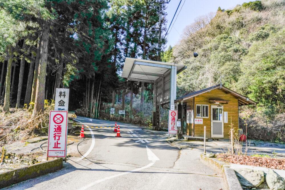 横峰寺 有料道路入り口