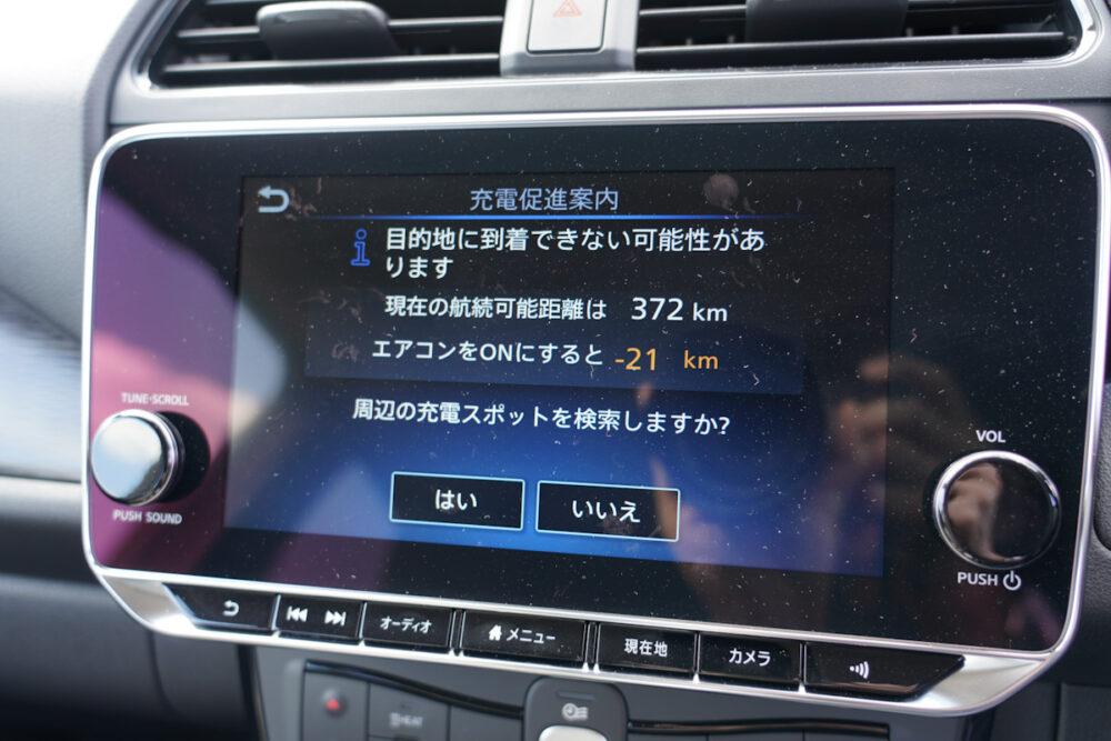 日産リーフe+ インフォテインメントシステム 充電促進案内画面