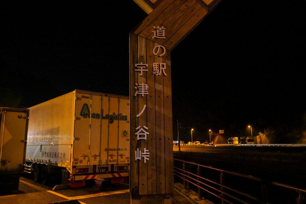 「道の駅 宇津ノ谷峠」の看板