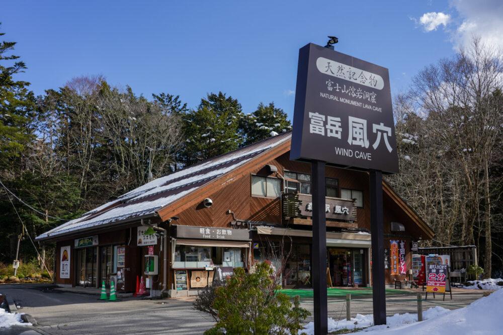 富岳風穴 入り口