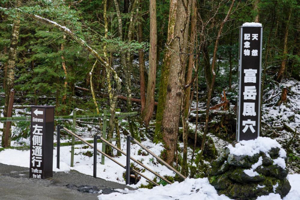 富岳風穴の入り口