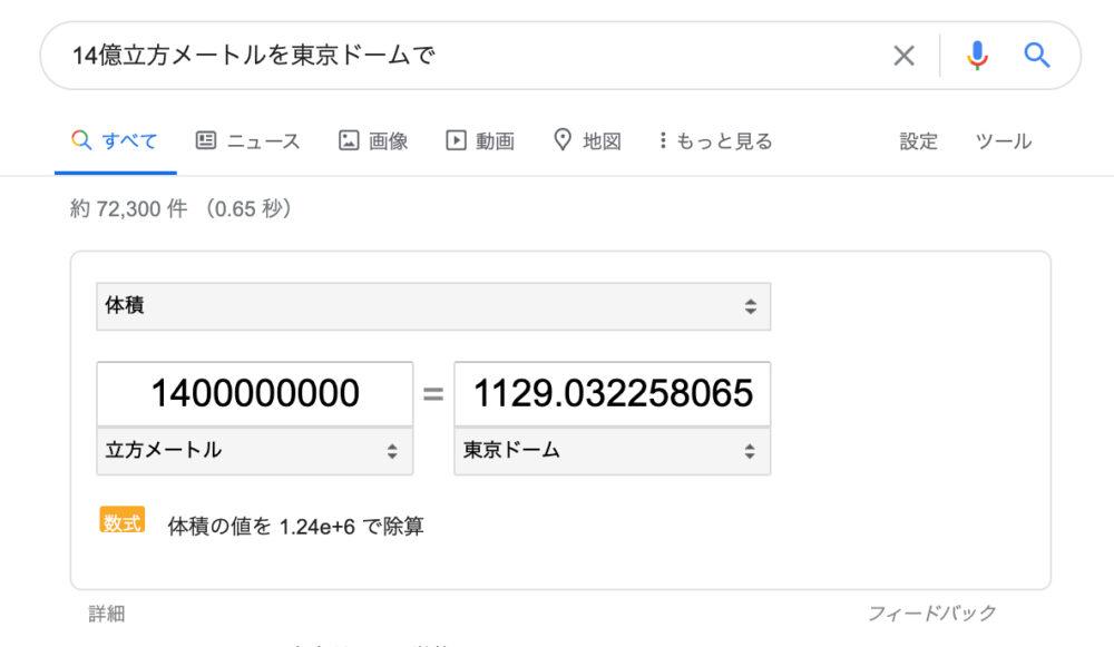 約14億㎥を東京ドームで