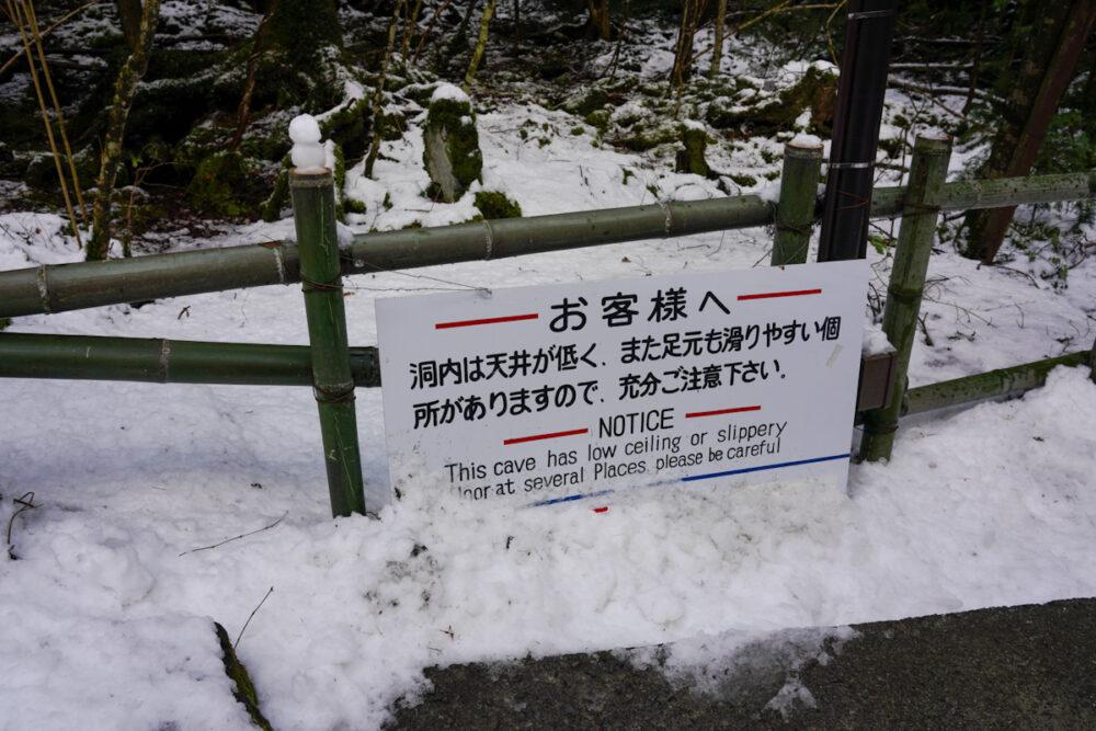 富岳風穴の頭上注意、足元注意の看板