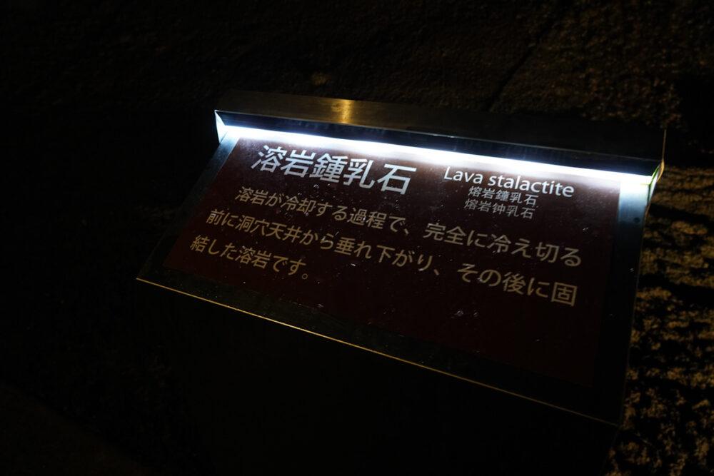 富岳風穴「溶岩鍾乳石」の説明看板