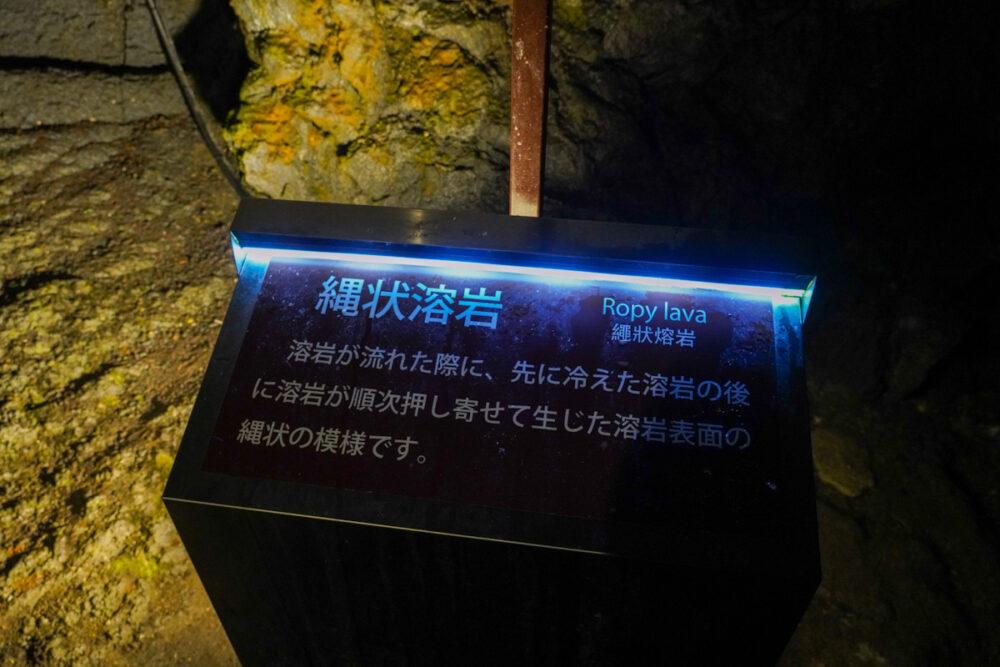 富岳風穴の「縄状溶岩」の解説看板