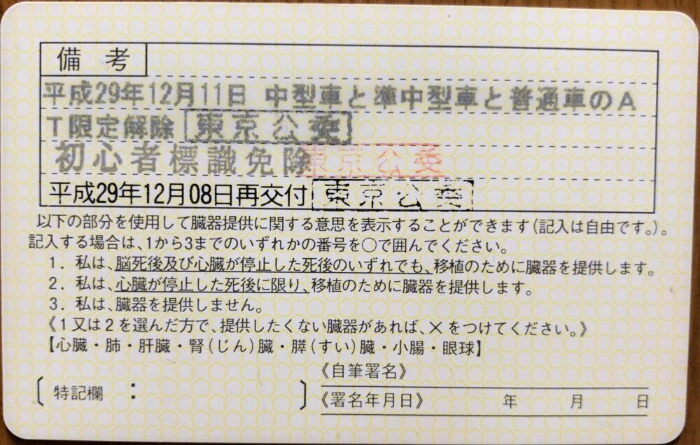 限定解除した免許証の裏面。解除した条件が記載されている