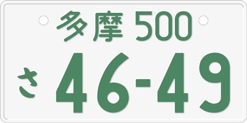 自家用自動車用のナンバープレート(白ナンバー)