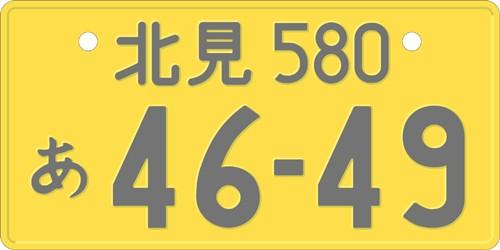 軽自動車ナンバープレート(黄色ナンバー)