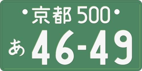 事業用ナンバープレート(緑ナンバー)