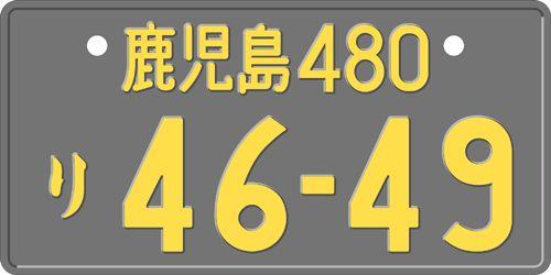 営業用軽自動車ナンバープレート(黒ナンバー)