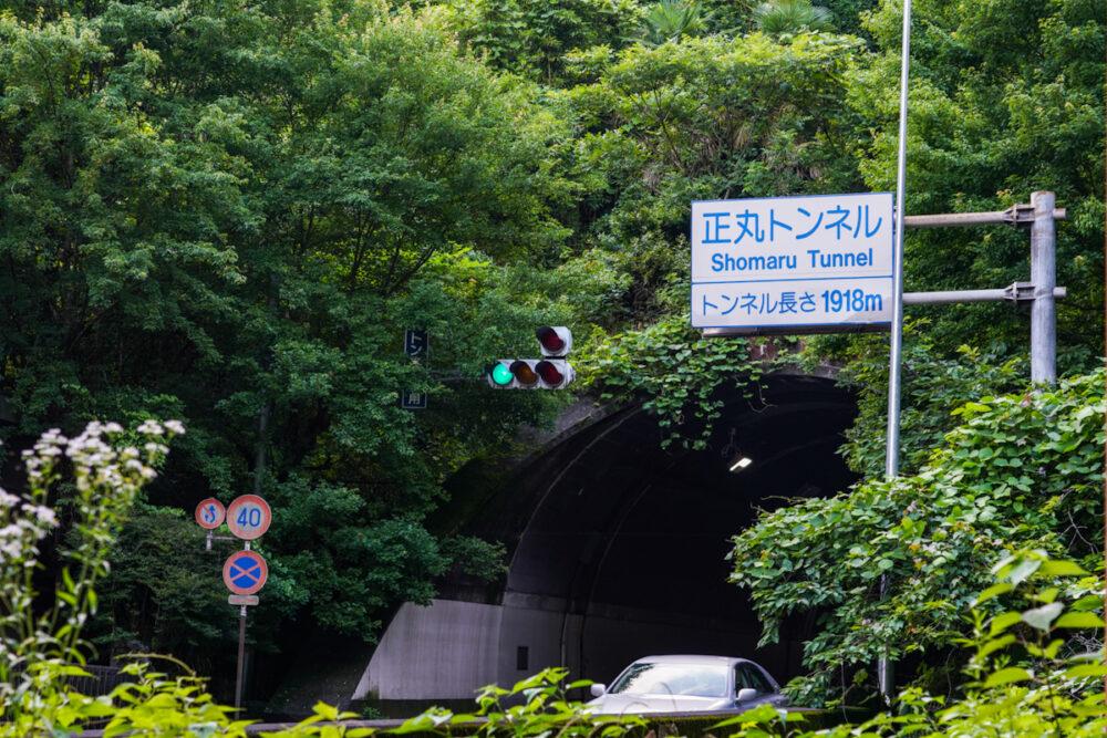 正丸トンネル入り口