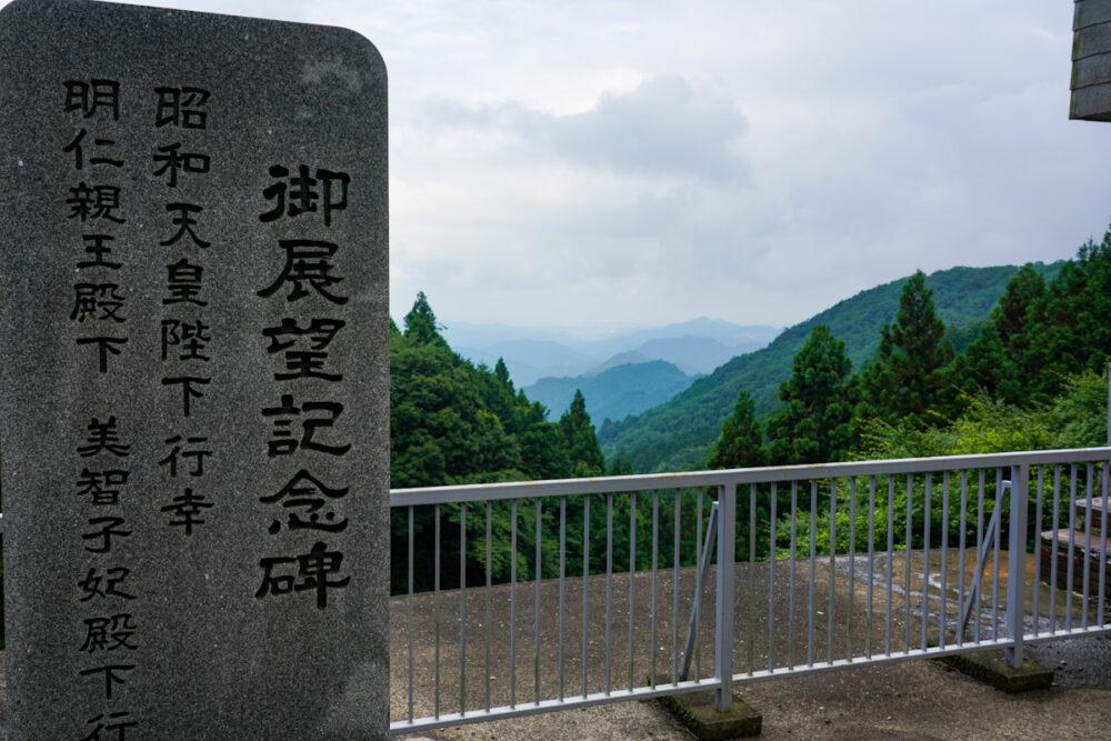 正丸峠頂上展望エリア。皇族御展望の石碑。