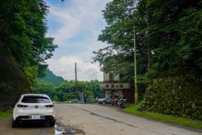 【正丸峠】おすすめ非密ドライブコース – おすすめの蜜も|日本の峠#9