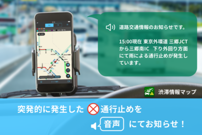 突発的な通行止め、規制などを音声で通知「ハイウェイアラート」提供開始-渋滞情報マップ by NAVITIME