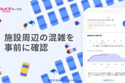 """三密回避に「Yahoo!カーナビ」""""混雑予報""""機能を新たに追加!お盆休み中から使える"""
