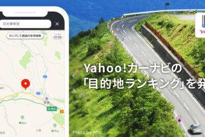 コロナ禍のお盆休み、みんなどこに行った?Yahoo!カーナビのデータから見る「目的地ランキング」