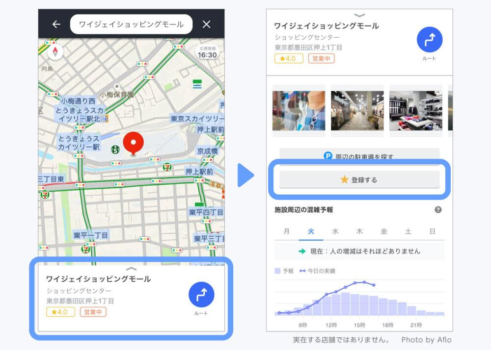 Yahoo!カーナビ 登録スポット設定方法