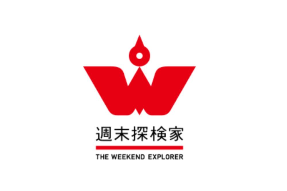 週末探検家