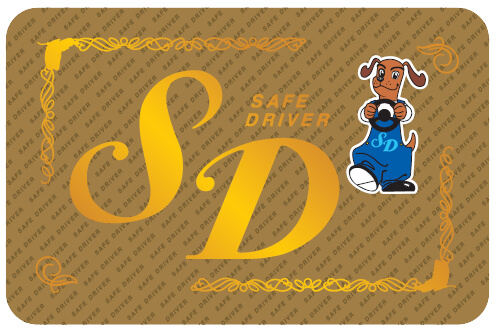 セーフドライバースーパーゴールドカード