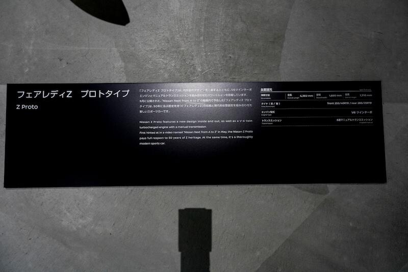 次期新型 日産フェアレディZ プロトタイプ スペックシート