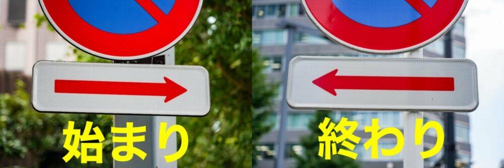 交差点 駐車 禁止