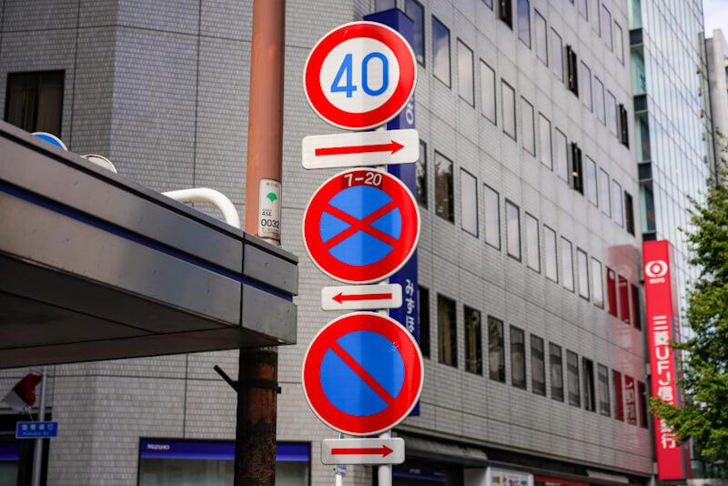 駐車禁止と駐停車禁止の切り返しと間指定の標識