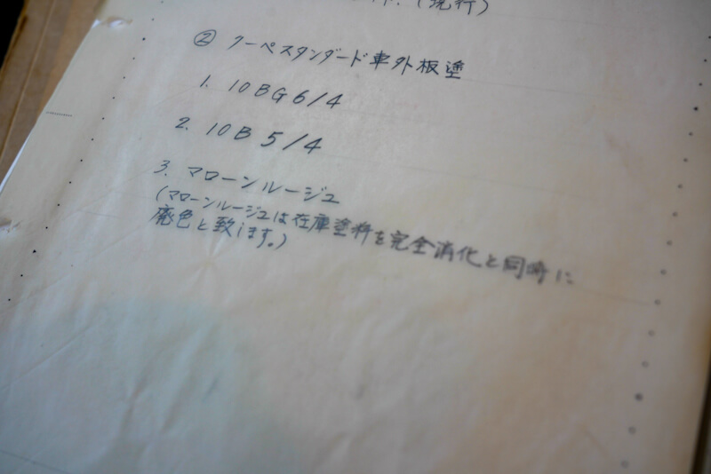 マツダ R360 クーペ の昭和36年(1961年)の開発資料 マローンルージュ記述部分拡大