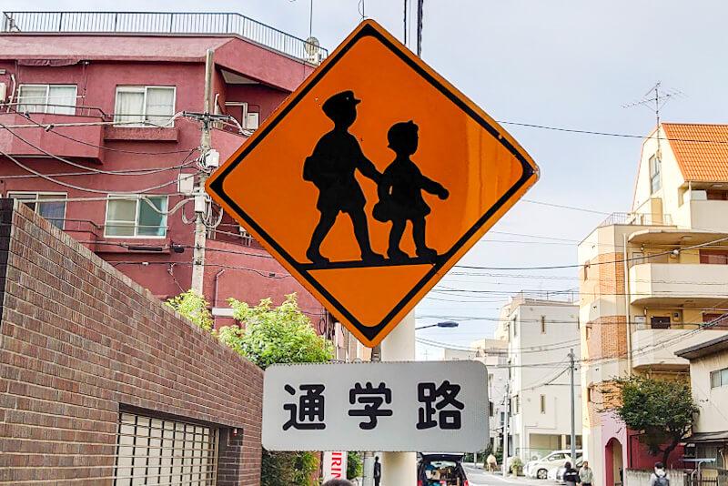 通学路の標識