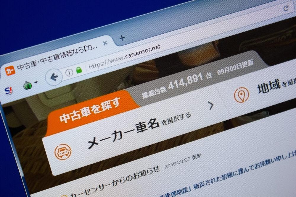 カーセンサーのホームページ画面