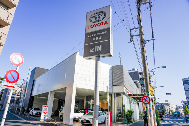 トヨタモビリティ東京 赤羽店